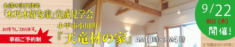 小平市「天竜材の家」見学会のお知らせ