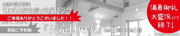小平市 完成見学会 レポート!