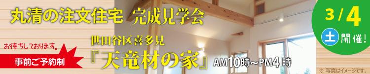 世田谷区喜多見「天竜材の家」見学会のお知らせ